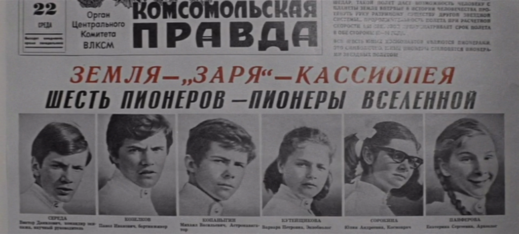 Shot of newspaper from Moscow Cassiopea (1974)